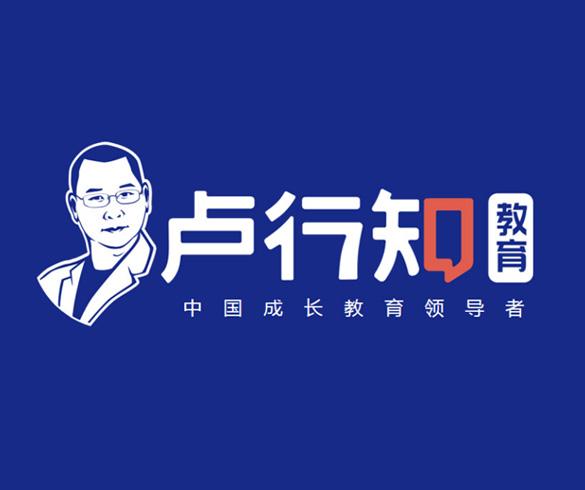 卢行知:开辟中国【成长教育】
