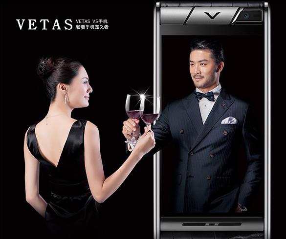 VETAS:创建【轻奢手机】新品类